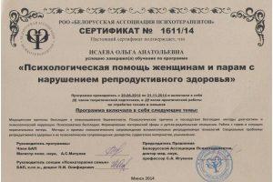 72_sertifikat-psi-besp-min