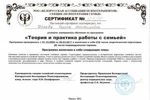 73_sertifikat-bap-semeynaya-sp-min